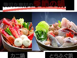 贅沢な素材の季節の鍋