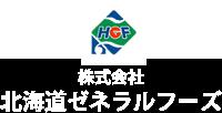 株式会社北海道ゼネラルフーズ